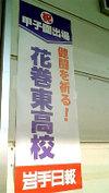 Hanamakihigashi