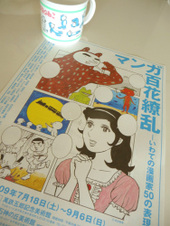 Yorozu_2