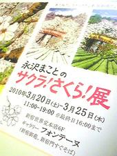 Sakuraten2_3