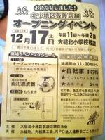 Otsuchi7