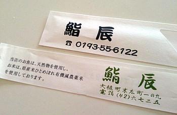 Sushitatsu4_2