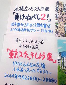 Takahashisan3