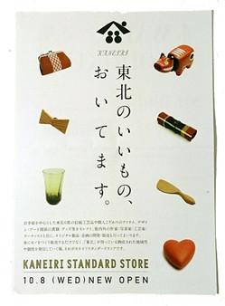 Kaneiri8