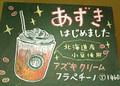 Azuki1