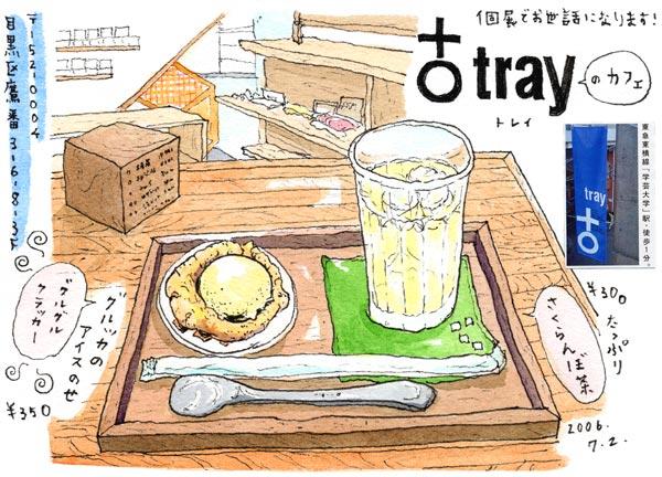 学芸大学 tray
