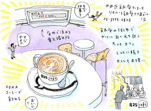 銀座 R25カフェ