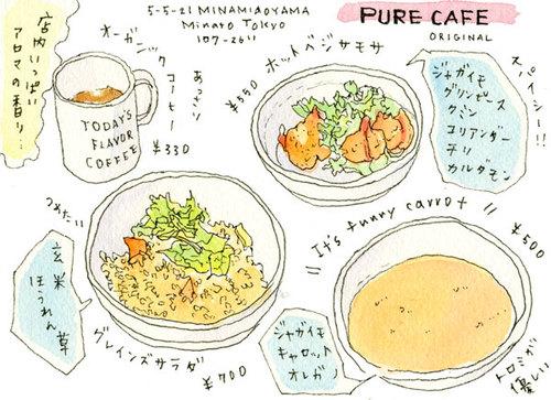 青山 PURE CAFE