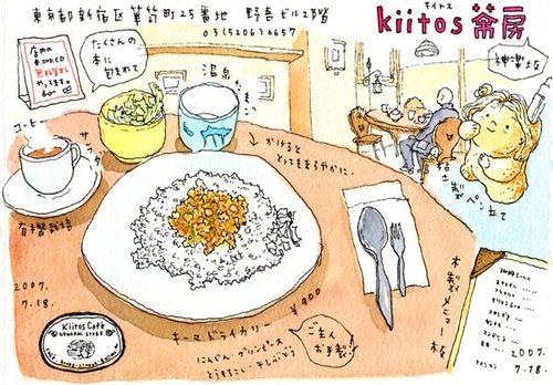 神楽坂 キイトス茶房