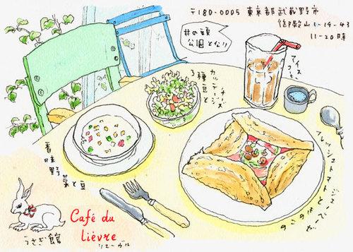 うさぎ館 Cafe du Lievre