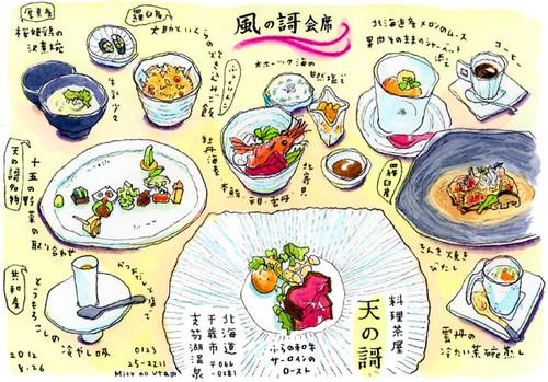料理茶屋 天の謌(うた)