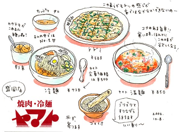 焼肉・冷麺 ヤマト 北上店