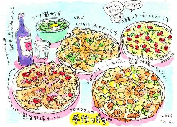 陽子さんの手づくりピザ