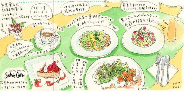 ソーベーズカフェ-1 花巻