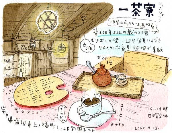 一茶寮-1 盛岡
