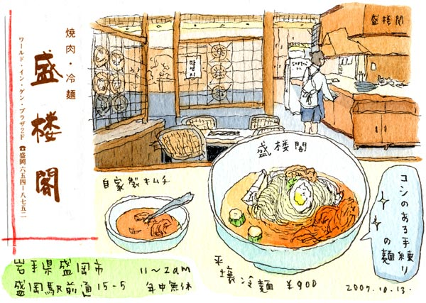 焼肉・冷麺 盛楼閣 盛岡