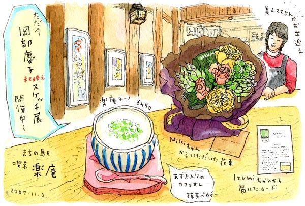 楽庵-2 江刺