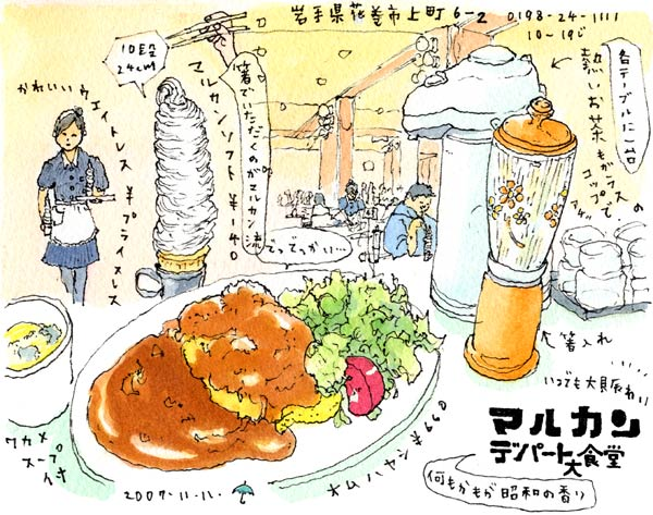 マルカンデパート大食堂 花巻