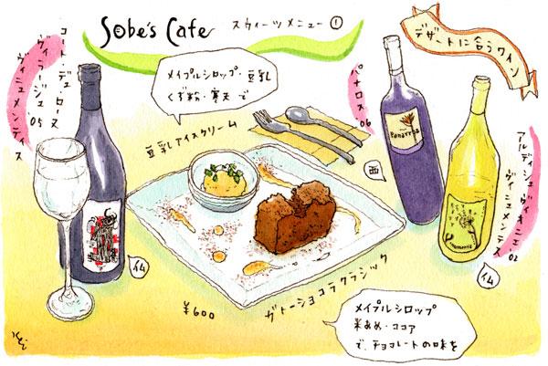 ソーベーズカフェ-2 花巻