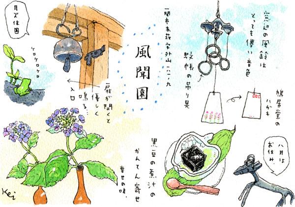 風聞園-2