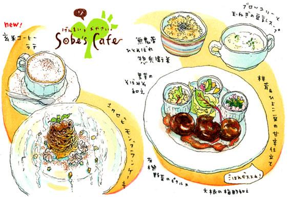 sobe's cafe-22